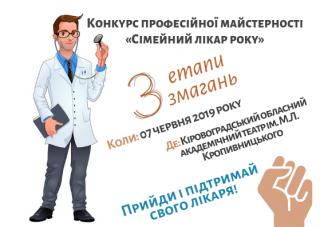 """У Кропивницькому обиратимуть """"Сімейного лікаря року"""""""