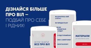 Ключову інформацію стосовно ВІЛ відтепер можна знайти на одному українському ресурсі