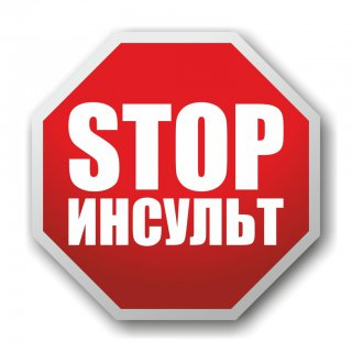 Стан надання допомоги хворим з інсультом у Кропивницькому у фактах і цифрах