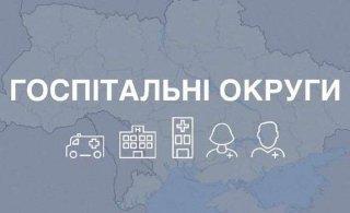 Діяльність Кропивницького госпітального округу скасовано