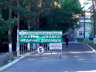 Лікарня швидкої меддопомоги в Кропивницькому у списку опорних закладів госпітального округу Кіровоградської області