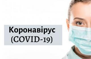 Станом на 23 березня у Кропивницькому не зафіксовано жодного випадку захворювання COVID-19