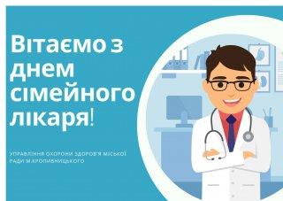 19 травня - Всесвітній день сімейного лікаря