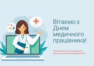 Медичні працівники - професіонали, яким маємо бути вдячні