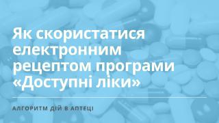 Як скористатися електронним рецептом програми «Доступні ліки»: алгоритм дій в аптеці