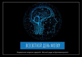 Як ефективно тренувати мозок: поради до Всесвітнього дня мозку