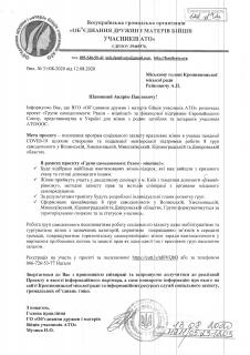 Всеукраїнська громадська організація «ОБ'ЄДНАННЯ ДРУЖИН І МАТЕРІВ БІЙЦІВ УЧАСНИКІВ АТО»