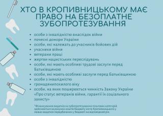 У Кропивницькому пільгові категорії мають право на безоплатне зубопротезування: як скористатись послугою