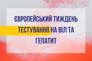 До кінця тижня у Кропивницькому можна безкоштовно протестуватися на ВІЛ та гепатит С