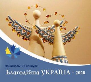 Благодійників у сфері охорони здоров'я запрошують до участі в національному конкурсі