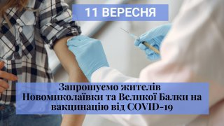 На Новомиколаївці і Великій Балці цієї суботи працюватимуть пункти вакцинації