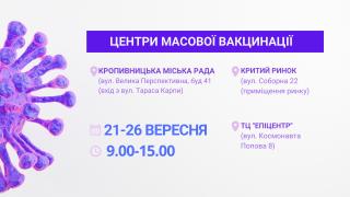 Три центри вакцинації працюють цього тижня в Кропивницькому