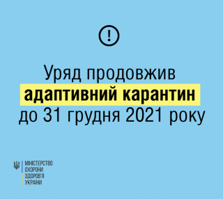 Відзавтра у «жовтій зоні»: як в Україні встановлюються рівні епіднебезпеки поширення COVID-19