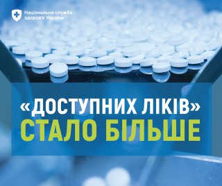 Програму «Доступні ліки» розширено препаратами для лікування нецукрового діабету, епілепсії, розладів психіки та поведінки
