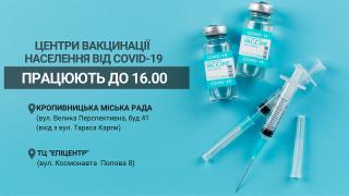 Роботу Центрів вакцинації населення продовжено до 16.00