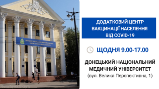 Запрацював додатковий Центр вакцинації на базі Донецького медуніверситету